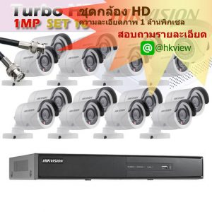 hikvision_package_hdtvi_1M_16_promotion