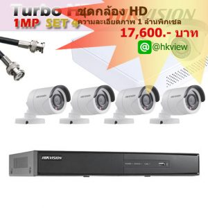 hikvision_package_hdtvi_1M_4_promotion