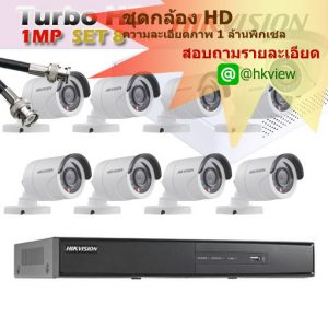 hikvision_package_hdtvi_1M_8_promotion