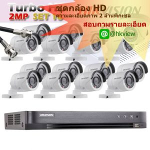 hikvision_package_hdtvi_2M_16_promotion