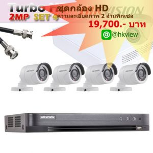hikvision_package_hdtvi_2M_4_promotion