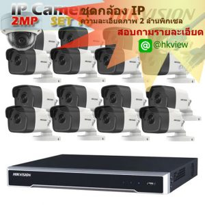 hikvision_package_ip_2M_16_promotion