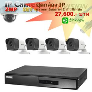 hikvision_package_ip_2M_4_promotion