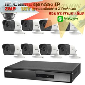 hikvision_package_ip_2M_8_promotion
