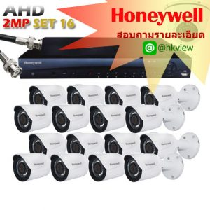 honeywell_ahd_set16_promotion