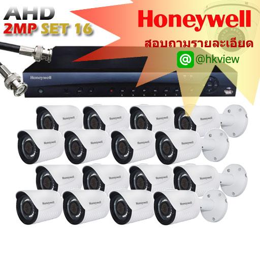 honeywell_ahd_set16_promotion