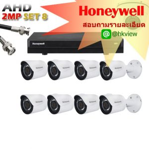 honeywell_ahd_set8_promotion