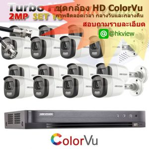 hikvision_package_hdtvi_2M_16_colorvu_promotion