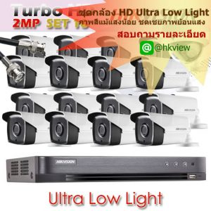 hikvision_package_hdtvi_2M_16_ultralowlight_promotion