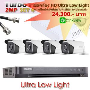 hikvision_package_hdtvi_2M_4_ultralowlight_promotion