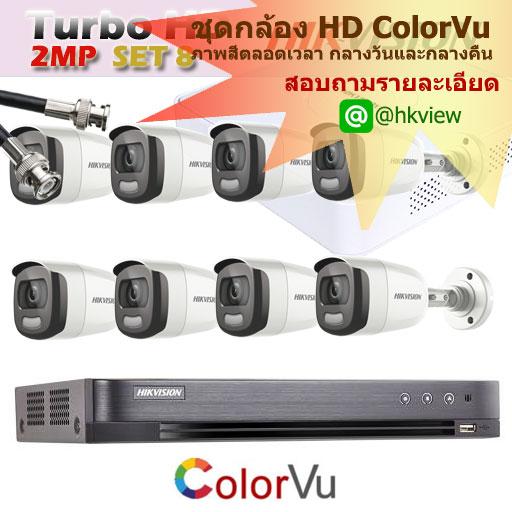 hikvision_package_hdtvi_2M_8_colorvu_promotion