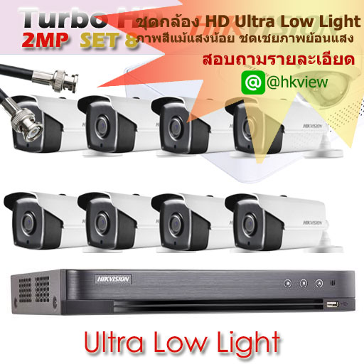 hikvision_package_hdtvi_2M_8_ultralowlight_promotion