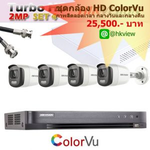 hikvision_package_hdtvi_4_colorvu_promotion