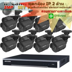 hikvision_package_ip_2M_16_blackcase_promotion