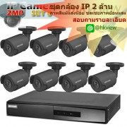 hikvision_package_ip_2M_8_blackcase_promotion