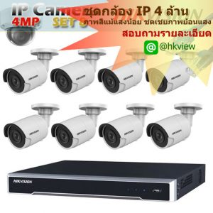 hikvision_package_ip_4M_8_promotion