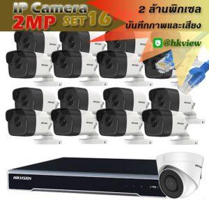 hikvision_ipcamera_2mp_audio_set16