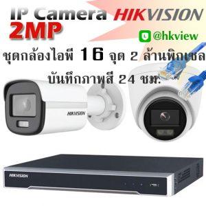 hikvision ip camera 2mp color set16