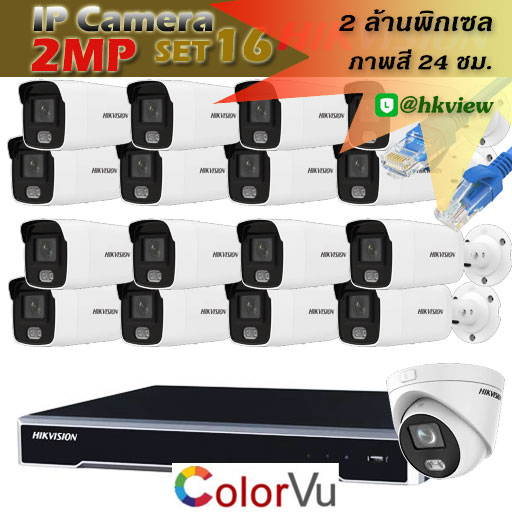 hikvision_ipcamera_2mp_colorvu_set16