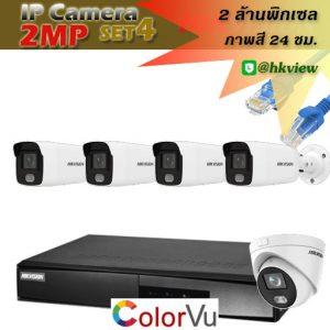 hikvision_ipcamera_2mp_colorvu_set4