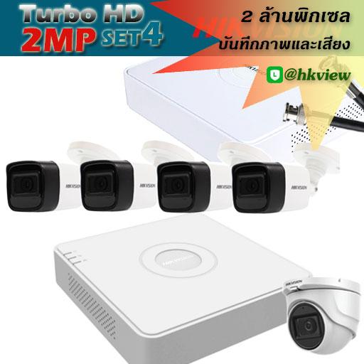 hikvision_turbohd_2mp_audio_set4