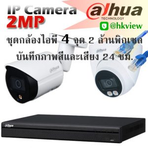 dahua ipcamera 2mp audio color set4