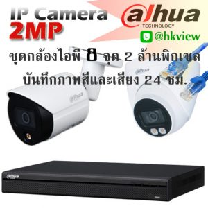 dahua ip camera 2mp audio color set8