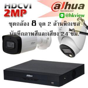dahua hdcvi 2mp audio color set8