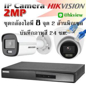 hikvision ip camera 2mp color set8