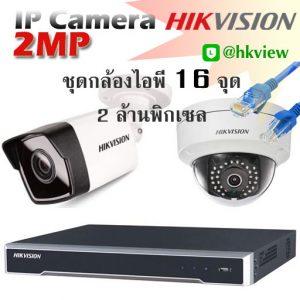 hikvision ip camera 2mp set16