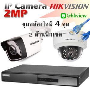 hikvision ipcamera 2mp set4