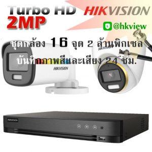 hikvision turbohd 2mp audio color set16