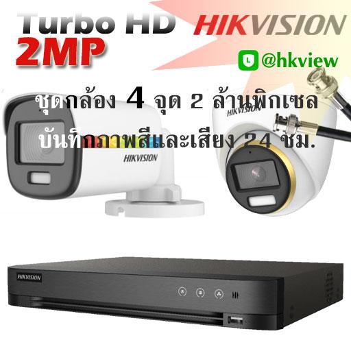 hikvision turbohd 2mp audio color set4
