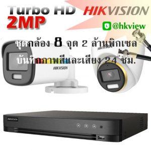 hikvision turbohd 2mp audio color set8