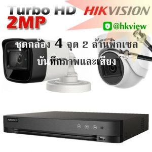 hikvision turbohd 2mp audio set4