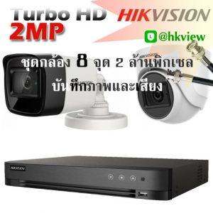 hikvision turbohd 2mp audio set8